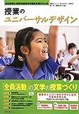 授業のユニバーサルデザイン〈Vol.5〉「全員活動」の文学の授業づくり