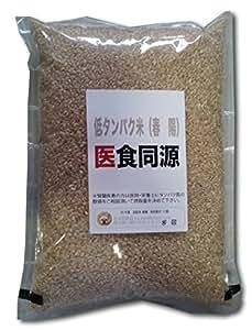 低タンパク 低グルテリン米 ( 品種 ; 春陽 :しゅんよう) 玄米 27年10月 (5kg)