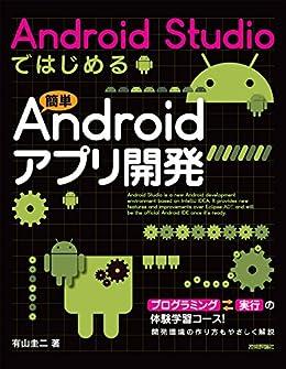 [有山圭二]のAndroid Studioではじめる 簡単Androidアプリ開発