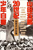 20世紀少年白書―山田五郎同世代対談集