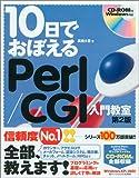 10日でおぼえる Perl/CGI 入門教室 第2版 (10日でおぼえるシリーズ)
