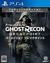 PS4用アクションSTG「ゴーストリコン ブレイクポイント」予約開始