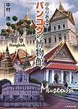 ぶらりあるきバンコクの博物館