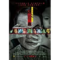 Tales From The Dark 1 by Simon Yam