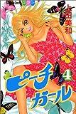 ピーチガール(4) (講談社コミックス別冊フレンド)