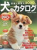 日本と世界の犬のカタログ 2020年版 (SEIBIDO MOOK)