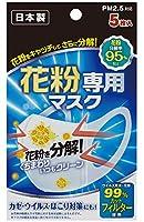 コットンラボ 花粉専用マスク 5枚入