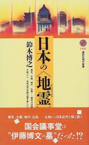 """日本の""""地霊""""(ゲニウス・ロキ) (講談社現代新書)の詳細を見る"""