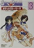 Sister Princes‐お兄ちゃん大好き‐ポケットストーリーズ〈3〉 (電撃G'sマガジンキャラクターコレクション)
