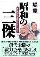 昭和の三傑 憲法九条は「救国のトリック」だった