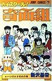 ハイスクール!奇面組 / 新沢 基栄 のシリーズ情報を見る