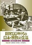 昭和30年代の日本・家族の生活 3 農村のくらし [DVD]