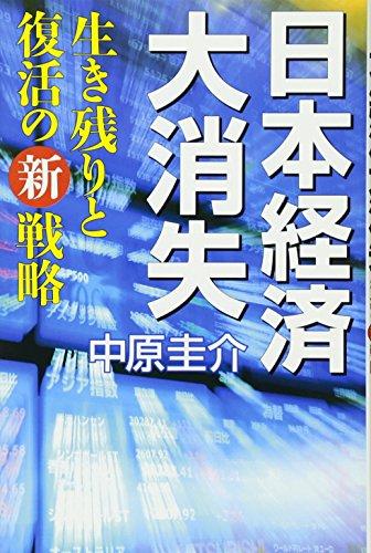 日本経済大消失 生き残りと復活の新戦略の詳細を見る
