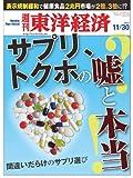 週刊東洋経済 2013年11/30号 [雑誌]