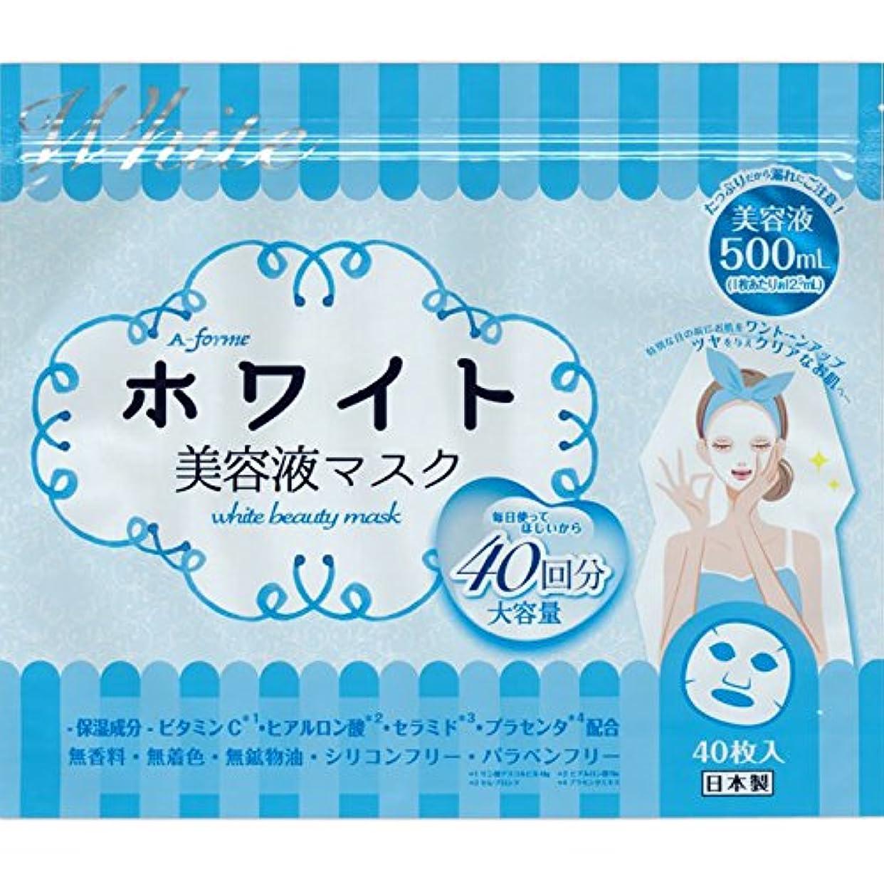 広告主肺炎解釈するエーフォルム ホワイト美容液マスク40枚×5