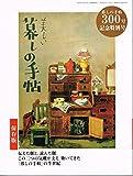 暮しの手帖 300号記念特別号 画像