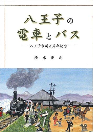 八王子の電車とバス―八王子市制百周年記念