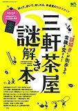 三軒茶屋謎解き本 (エイムック 4335)