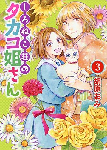 しろねこ荘のタカコ姐さん 3 (ねこぱんちコミックス)