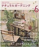 ナチュラルガーデニング vol.6 (Gakken Interior Mook) 画像