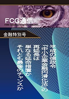 [加藤 智弘]のFCG通信 金融特別号