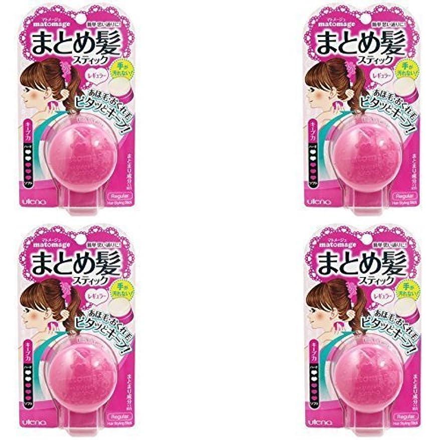 【まとめ買い】マトメージュまとめ髪スティックレギュラー【×4個】
