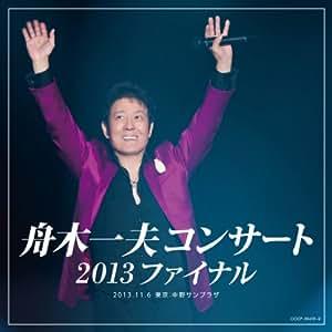 舟木一夫コンサート 2013ファイナル 2013.11.6 東京:中野サンプラザ