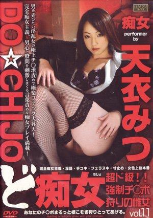 ど痴女11 [DVD]