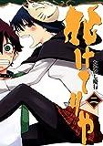 化けてりや 2巻 (デジタル版ビッグガンガンコミックス)