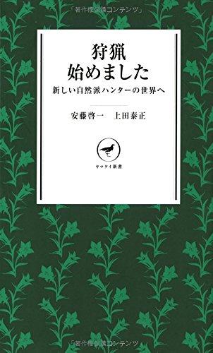 狩猟 始めました  --新しい自然派ハンターの世界へ--  YS007 (ヤマケイ新書)の詳細を見る