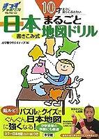 10才までに知っておきたい 日本まるごと地図ドリル (きっずジャポニカ・セレクション)