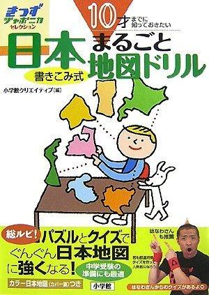 10才までに知っておきたい 日本まるごと地図ドリル (きっずジャポニカ・セレクション)の詳細を見る