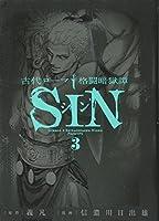 古代ローマ格闘暗獄譚 SIN 3 (ビッグコミックス)