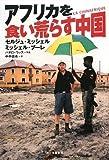 アフリカを食い荒らす中国 画像