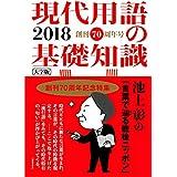 現代用語の基礎知識2018年版 大字版