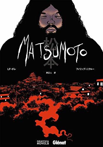 MATSUMOTO (G-NOVELS)の詳細を見る