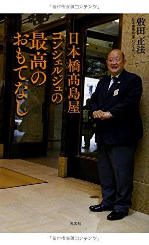 日本橋高島屋コンシェルジュの最高のおもてなし