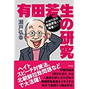 有田芳生の研究 (青林堂ビジュアル)
