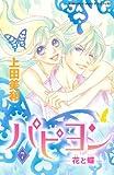 パピヨン-花と蝶-(7) (講談社コミックス別冊フレンド)