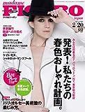 madame FIGARO japon ( フィガロ ジャポン ) 2010年 2/20号 [雑誌] 画像