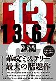 「13・67」販売ページヘ