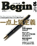 Begin(ビギン) 2020年 10 月号 [雑誌]