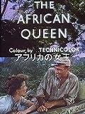 アフリカの女王(字幕版)