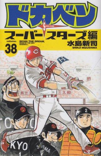ドカベン スーパースターズ編 38 (少年チャンピオン・コミックス)の詳細を見る