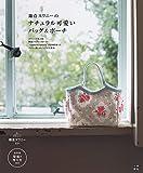 鎌倉スワニーのナチュラル可愛いバッグ&ポーチ (手作りを楽しむ)