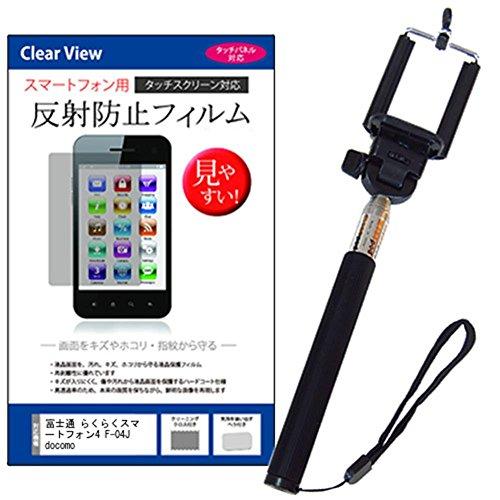メディアカバーマーケット 富士通 らくらくスマートフォン4 ...
