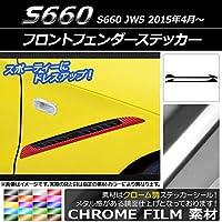 AP フロントフェンダーステッカー クローム調 ホンダ S660 JW5 2015年04月~ レッド AP-CRM2061-RD 入数:1セット(2枚)