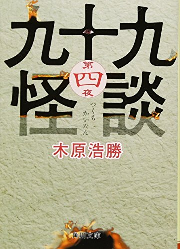 九十九怪談 第四夜 (角川文庫)の詳細を見る