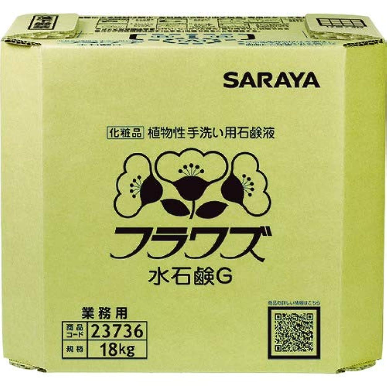 寛容入口山サラヤ 手洗い用石けん液 フラワズ水石鹸G 18kg