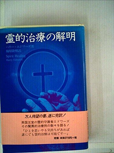 霊的治療の解明 (1984年)